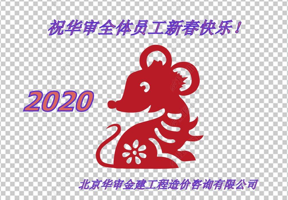 2020新春快乐